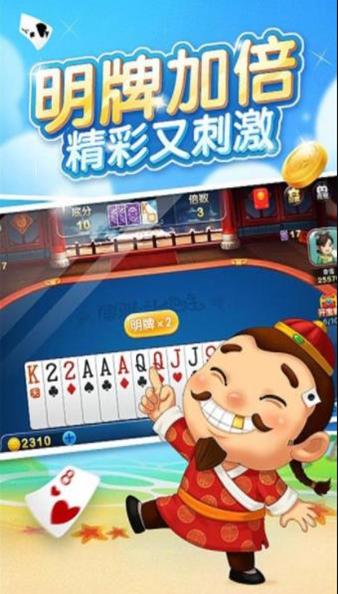 闽北游棋牌 v1.0 第3张