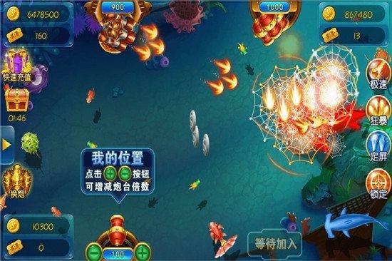 鑫游捕鱼红包版 v1.2