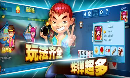 永丰国际棋牌2020 v2.0 第3张