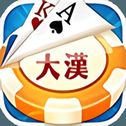 大漢棋牌2020