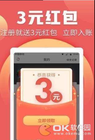广告挂机app图2