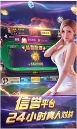 龙睿娱乐棋牌 v1.0  第2张