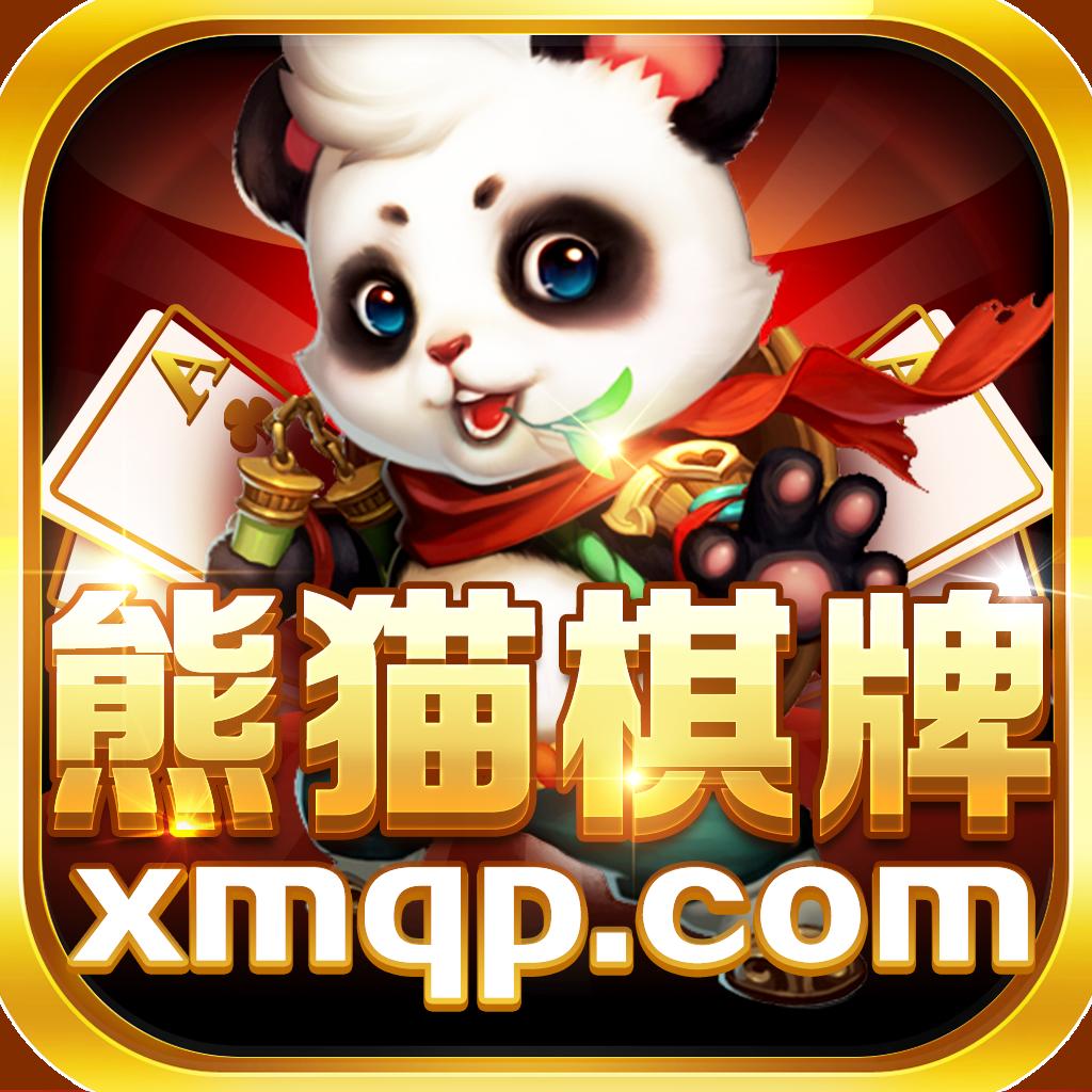 熊貓棋牌2020
