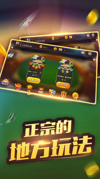 肥猫大菠萝棋牌 v1.0 第3张