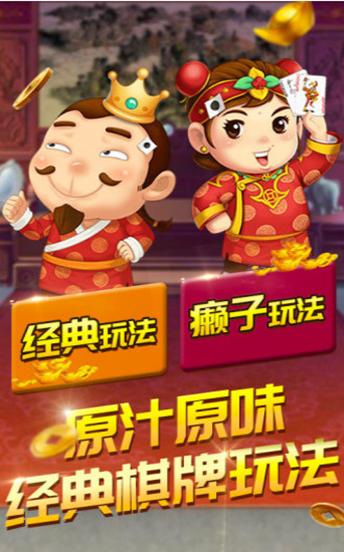 大汉棋牌2020 v1.0.0 第5张