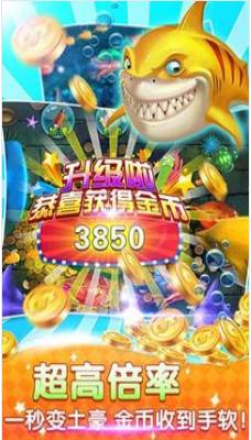 欢乐捕鱼季新版 v2.0