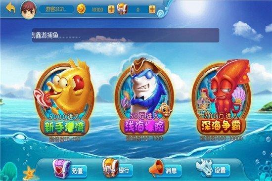 鑫游捕鱼红包版 v1.2 第2张
