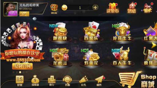 588123全民棋牌 v2.0