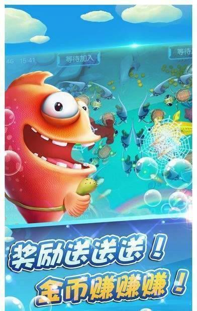 星空捕鱼电玩城 v2.0