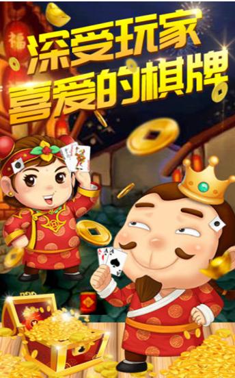大汉棋牌2020 v1.0.0 第4张