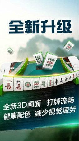 河北家乡麻将乐牌 v2.0 第3张