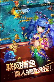悠悠捕鱼游戏 v2.0 第2张