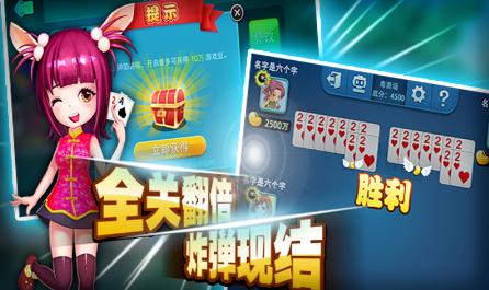 永丰国际棋牌2020 v2.0 第2张