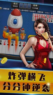 三国棋牌2020 v2.0 第4张