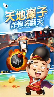 大咖斗地主鱼丸游戏 v2.0 第3张