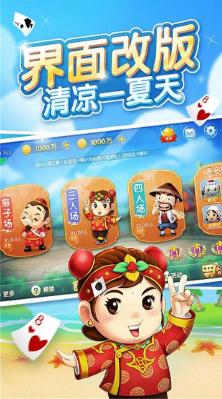 大咖斗地主鱼丸游戏 v2.0 第2张