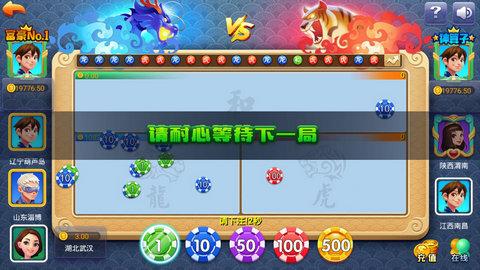 龙8游戏大厅 v1.0 第3张