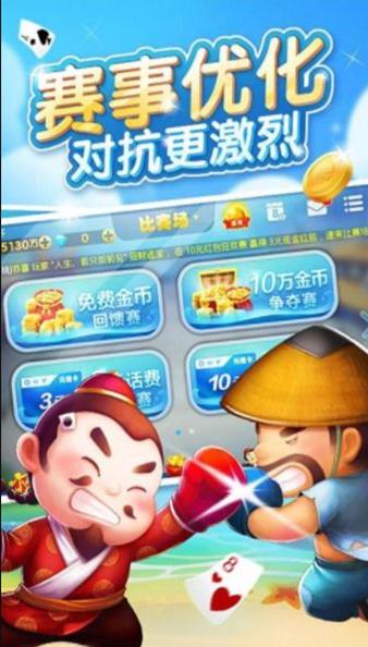 闽北游棋牌 v1.0 第4张