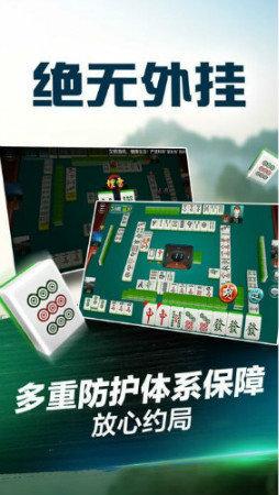 河北家乡麻将乐牌 v2.0 第2张