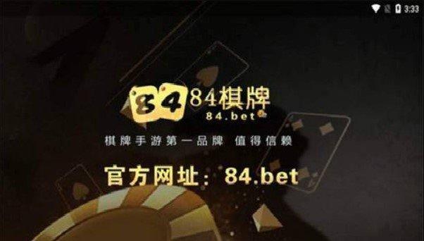 84棋牌牛牛 v1.6.1 第2张