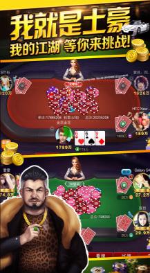 百亿棋牌游戏 v2.0 第3张