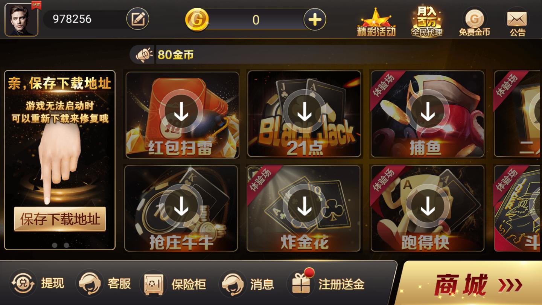 楚汉棋牌6531 v1.0 第2张
