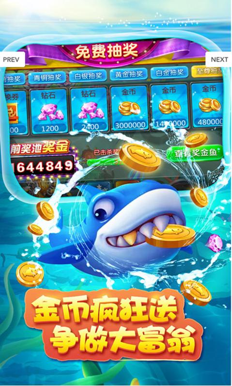 百万棋牌捕鱼 v1.0.2  第4张