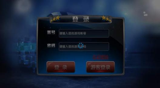 中国城棋牌2020 v2.0