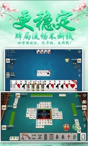 五行棋牌 v1.0  第3张