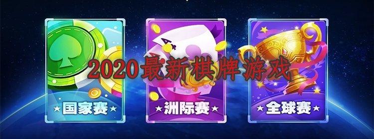 2020最新棋牌游戏