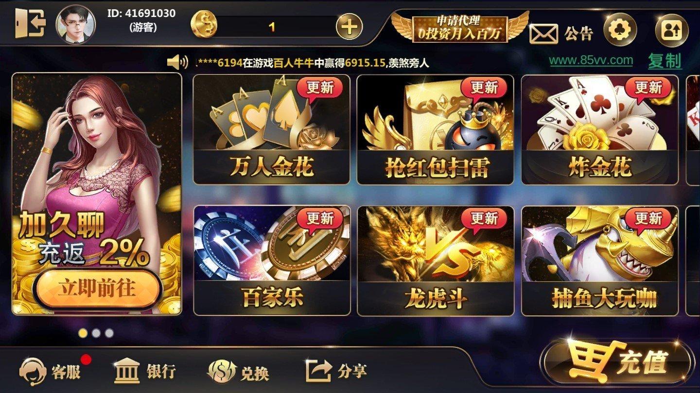 金花游戏 v1.0 第2张