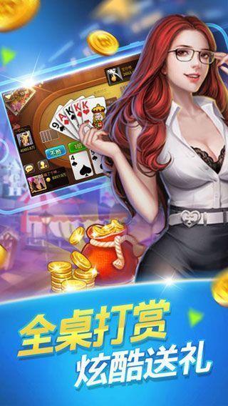 赢爵棋牌炸金花 v1.0 第2张