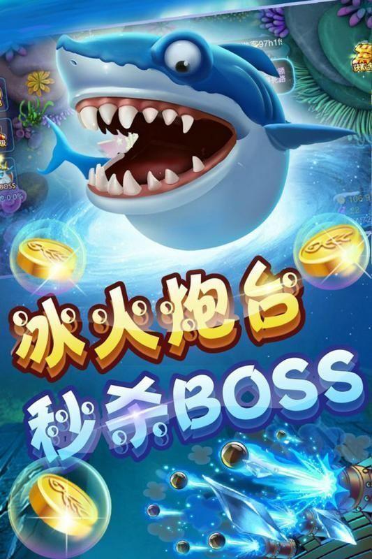 鲨鲨捕鱼 v1.0 第3张