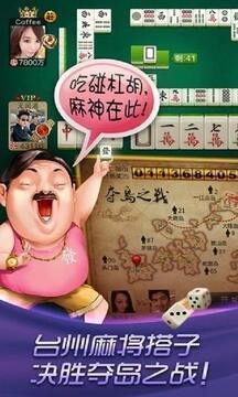 台州哈狗3缺1 v1.0
