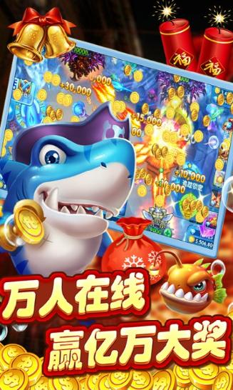 2978金鲨银鲨 v1.0