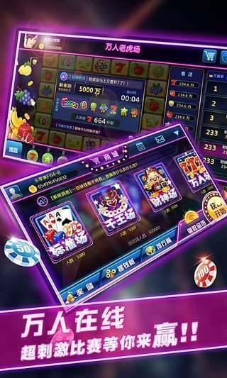 乐淘游戏棋牌 v1.0 第2张