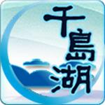 千島湖棋牌