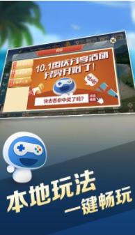 江津长牌百点 v1.0