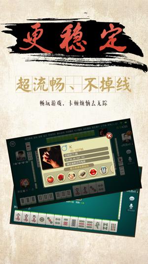 一条哈尔滨红中麻将 v2.0