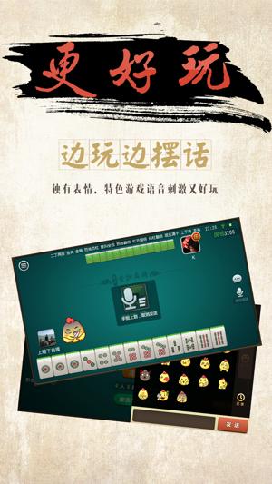 一条哈尔滨红中麻将 v2.0 第2张