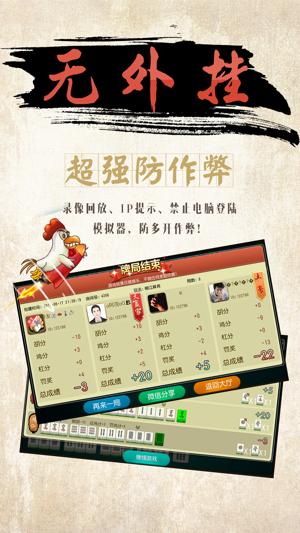 一条哈尔滨红中麻将 v2.0  第3张