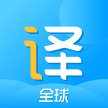 實時翻譯王軟件 v1.0.0