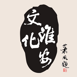 文化淮安官網版