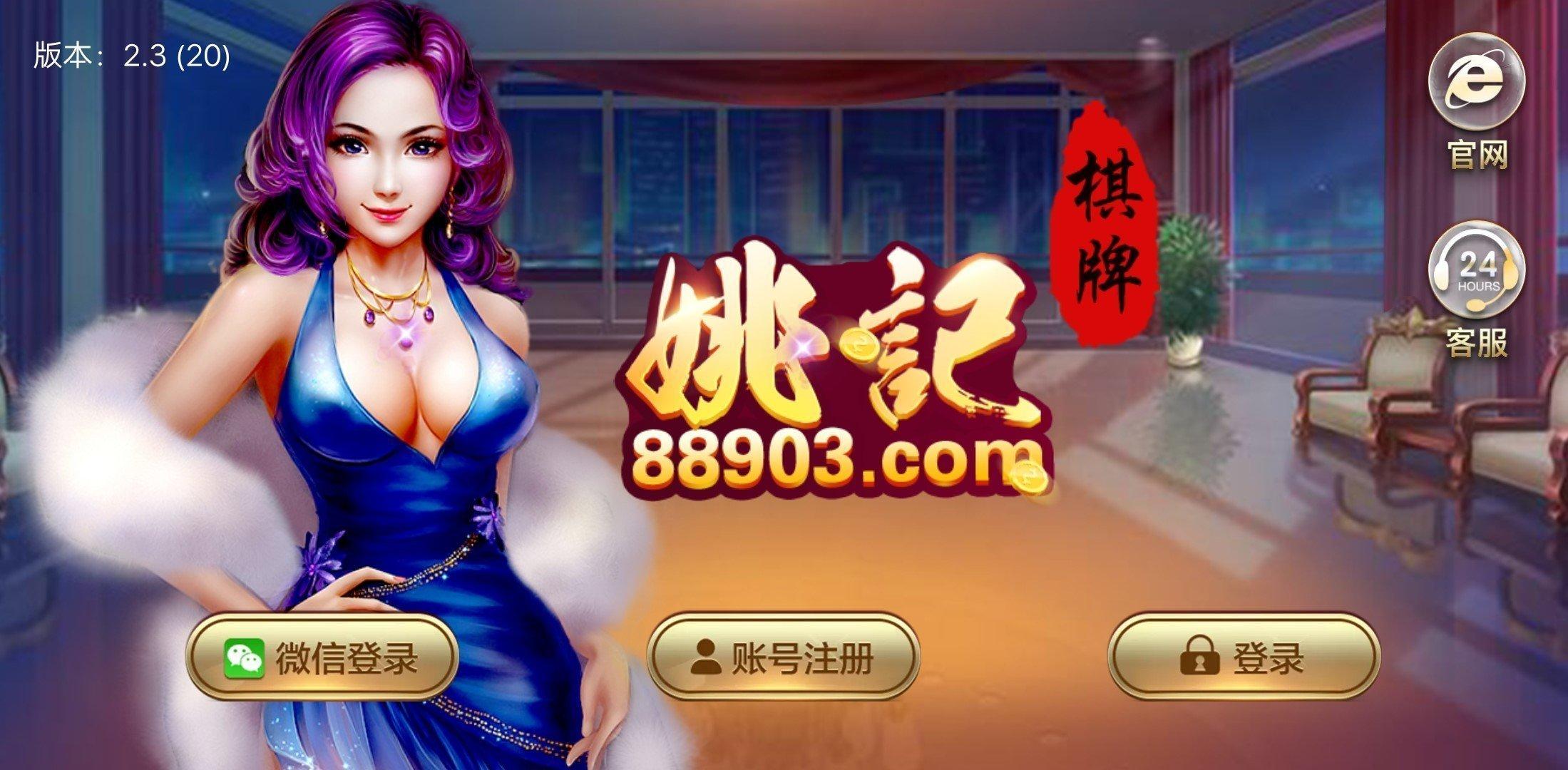 姚记棋牌2020 v4.0
