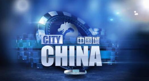 中国城棋牌2020 v2.0 第2张