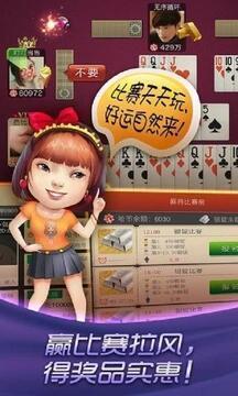 台州哈狗3缺1 v1.0 第3张