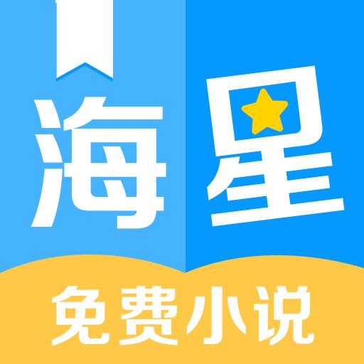 海星免費小說app
