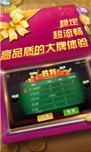 新千岛湖棋牌 v1.0  第2张