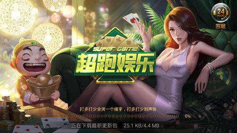 超跑娱乐棋牌 v2.2
