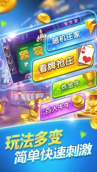赢爵棋牌炸金花 v1.0 第3张